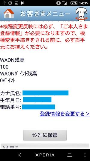 WAON05