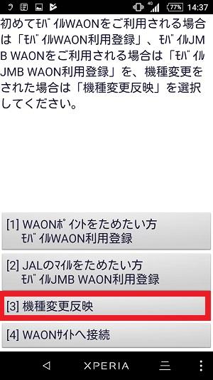 WAON08