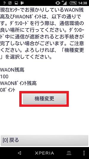 WAON11