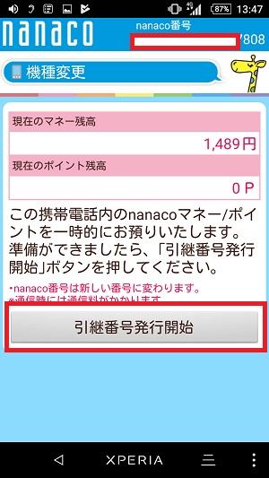 nanaco3