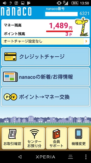 nanaco9